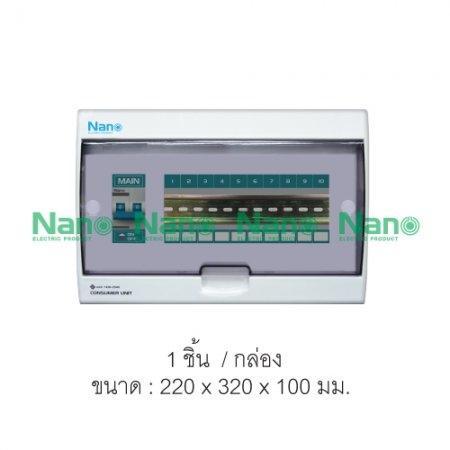 ตู้คอนซูเมอร์ยูนิต SHIHLIN/NANO เมน+10ช่อง ( พร้อมเมน 63 A) ( 1 ชิ้น/กล่อง ) CM63-10