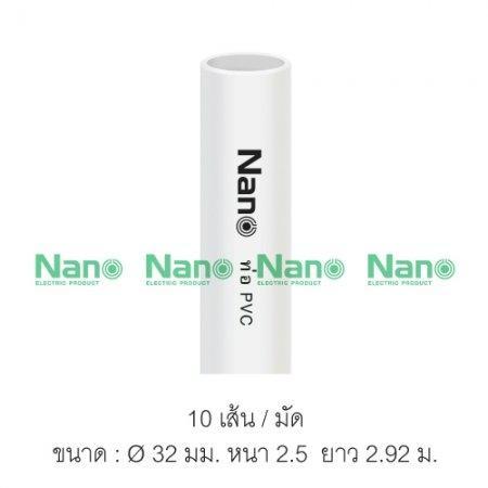 ท่อร้อยสายไฟสีขาว NANO (มิล) ( 10 เส้น/มัด ) NNPP32