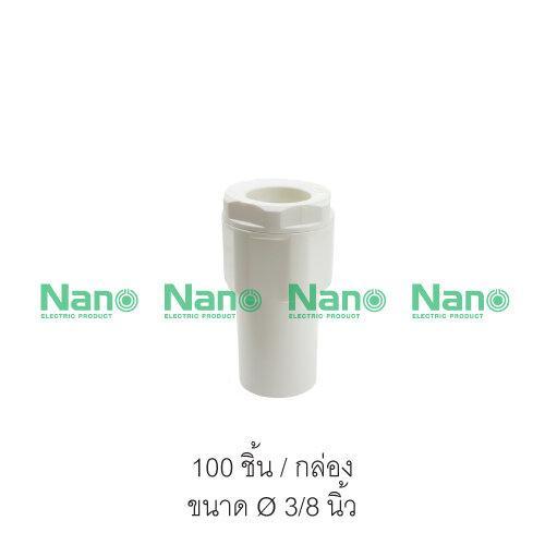 ข้อต่อกล่อง(นิ้ว) NANO  (100 ชิ้น/กล่อง) NNCN15W