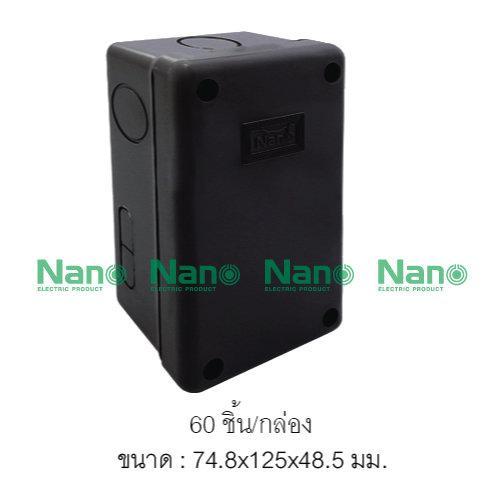 กล่องกันน้ำสีดำ NANO  (60 ชิ้น/กล่อง) NANO-201B