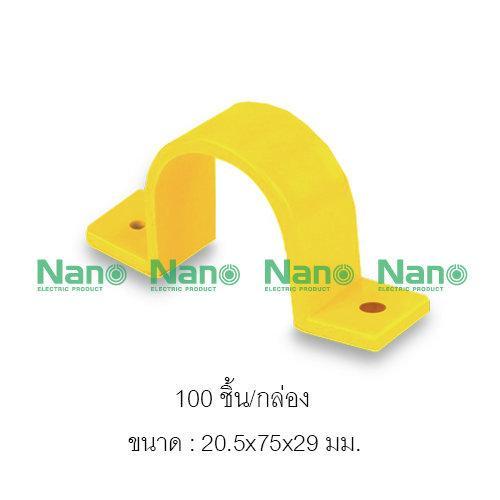 """กิ๊ปจับท่อ-ร้อยสาย NANO (3/4"""")เหลือง (100 ชิ้น/กล่อง) NNSC20Y"""