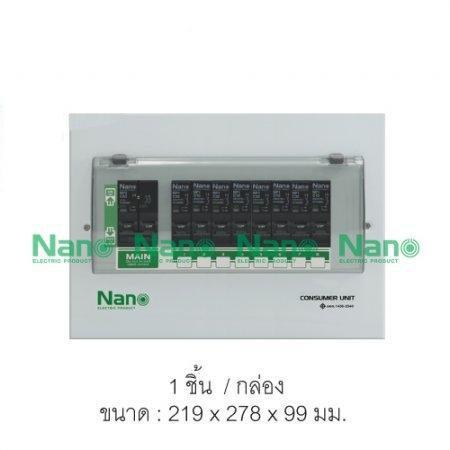 ตู้คอนซูมเมอร์ยูนิต NANO 8 ช่อง(ปลั๊กออน) MCB 50A+ลูกย่อย8ลูก (1 ชิ้น / 10 ชิ้นต่อกล่อง) PCM08-50B