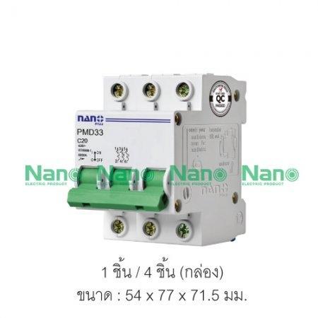 เซอร์กิตเบรกเกอร์  NANO PLUS 3Pole 6kA 20A (1 ชิ้น /4 ชิ้นต่อกล่อง) PMD33C20