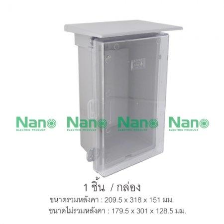 ตู้กันน้ำพลาสติก NANO  มีที่กันฝน - ฝาใส (PC)(1 ชิ้น/กล่อง) NANO-101CW