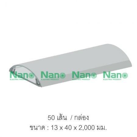 รางเก็บสายไฟโค้ง NANO  (หลังเต่า) 13 * 40 เทา (50 เส้น/กล่อง) NNFT40G