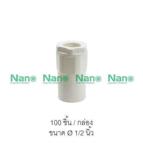 ข้อต่อกล่อง(นิ้ว) NANO  (100 ชิ้น/กล่อง) NNCN18