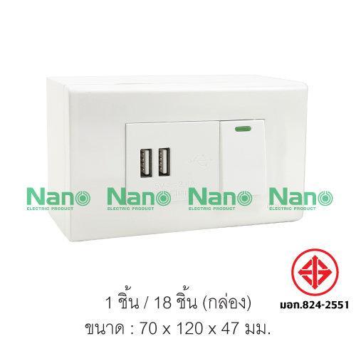 ชุดฝา NANO 3ช่อง 1สวิตส์ 1เต้ารับ USBและบล็อกลอยขนาด 2*4นิ้ว ( 1 ชิ้น / 18 ชิ้นต่อกล่อง ) CSU1-bw