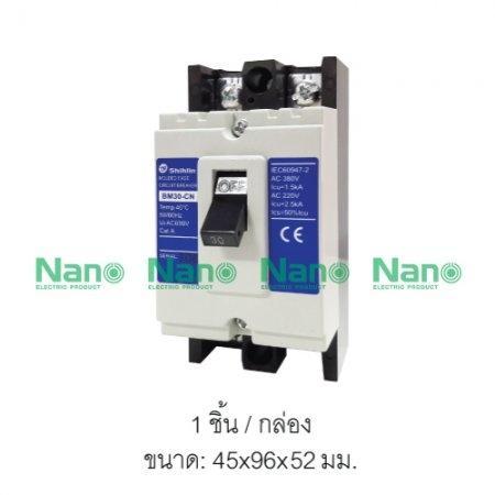 เซอร์กิตเบรกเกอร์ SHIHLIN/NANO MCCB 2 Pole 30AT/30AF 30A ( 1 ชิ้น/กล่อง ) BM-30CN2P30A