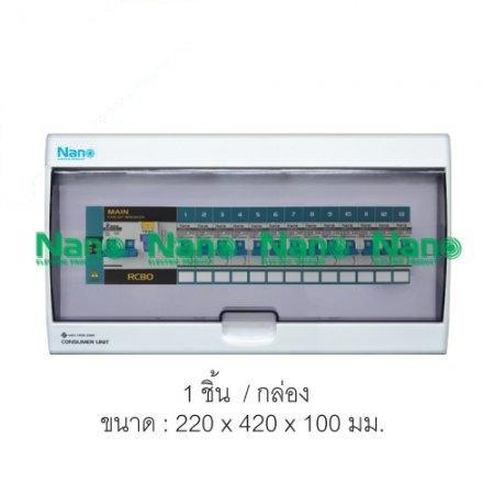 ตู้คอนซูเมอร์ยูนิต SHIHLIN/NANO  เมน+13ช่อง ( พร้อมเมนกัดดูด 63 A+ลูกย่อย) ( 1 ชิ้น/กล่อง ) CR63B-13