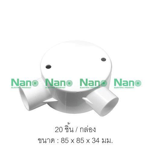 กล่องพักสาย2ทาง 90° NANO สีขาวสำหรับท่อตรง20 มม.(แผ่นปิด+สกรู) (20 ชิ้น/กล่อง) NNJB-2A/20