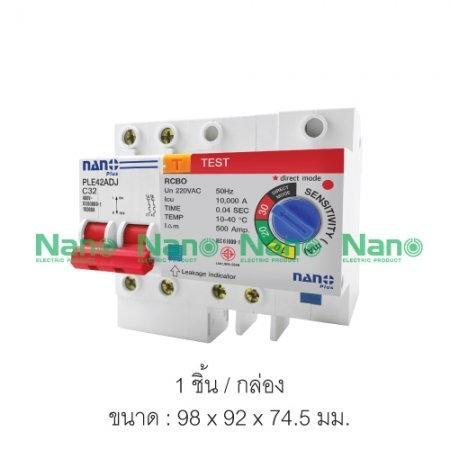 เซอร์กิตเบรกเกอร์กันดูด  NANO PLUS แบบปรับได้ 4Pole 10kA 32A,50A,63A ( 1 ชิ้น/กล่อง )