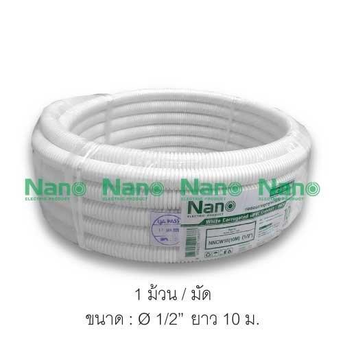 """ท่ออ่อนลูกฟูก NANO 18(1/2"""") ขาว10ม. (1 ม้วน/มัด) NNCW18(10M)"""