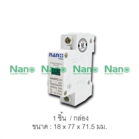 อุปกรณ์ป้องกันฟ้าผ่า ป้องกันไฟกระชาก  NANO PLUS 1Pole 20-40kA (1 ชิ้นต่อกล่อง) NNSPD-01