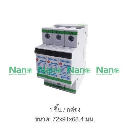 ระบบป้องกันไฟกระชาก SHIHLIN/NANO  3 Pole 20kA ( 1ชิ้น/กล่อง) BHP20-3PR3P