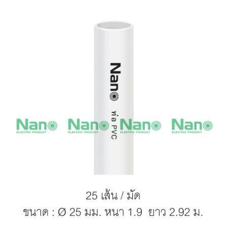 ท่อร้อยสายไฟสีขาว NANO (มิล) ( 25 เส้น/มัด ) NNPP25
