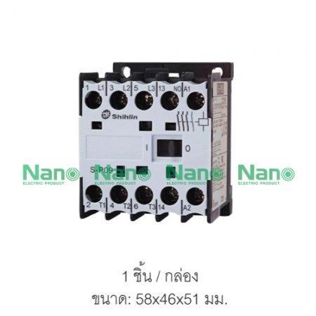 แมกเนติกคอนแทกเตอร์ SHIHLIN/NANO  ( 1 ชิ้น/กล่อง ) S-P09AC220