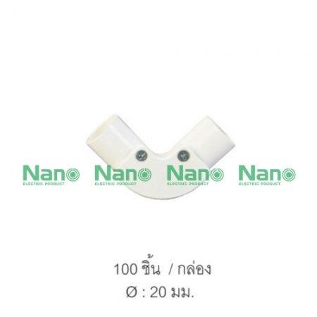 ข้องอเเบบมีฝา(มิล) NANO  20 มม.  (100 ชิ้น/กล่อง) NNIE20