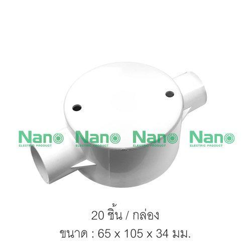 กล่องพักสาย2ทาง NANOสีขาวสำหรับท่อตรง25มม.(พร้อมแผ่นปิด+สกรู) (20 ชิ้น/กล่อง) NNJB-2/25