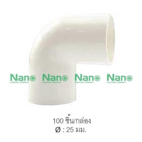 ข้องอ(มิล) NANO 25 มม. (100 ชิ้น/กล่อง) NNBC25