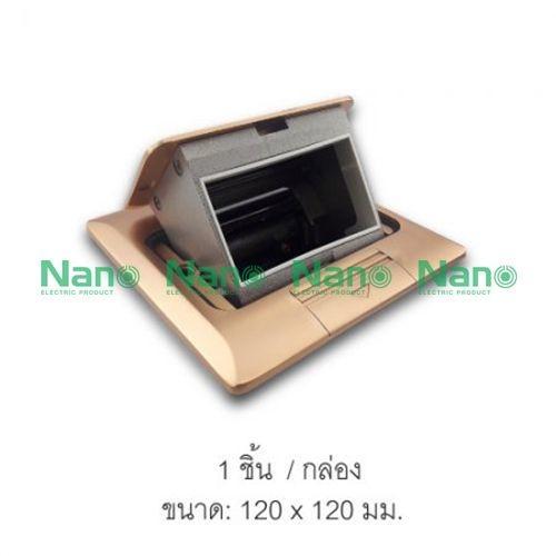 เต้ารับฝังพื้น NANO (Pop-up floor socket)รุ่น FLP  สีทองอ่อน( 1 ชิ้น/กล่อง ) NN-FLP02LC