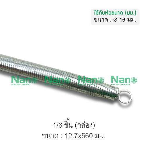 สปริงดัดท่อร้อยสายไฟขนาด NANO 16 มม. (1 ชิ้น/ 6ชิ้นต่อกล่อง) SPG16M
