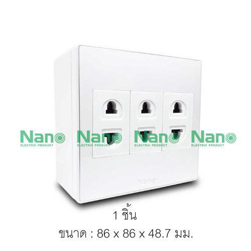 ชุดฝา NANO  3 ช่อง 3 ปลั๊ก และบล็อกลอยขนาด 3*3นิ้ว (1 ชิ้น/ 16 ชิ้นต่อกล่อง) CS86222-bw