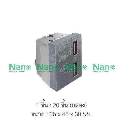เต้ารับ Urban series USB 2 1A 5V ขนาด 1 5ช่อง-สีดำ (1 ชิ้น /20  ชิ้นต่อกล่อง) UR-USB02B