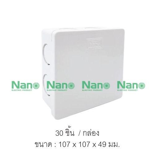 """กล่องพักสายแบบมิล NANO 4x4"""" สีขาว  (30 ชิ้น / กล่อง) NANO-44M"""
