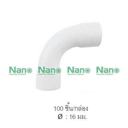 ข้อโค้ง (ทำมือ) NANO  90 องศา  16 มม.  (มิล)(100 ชิ้น/กล่อง) HB90-16