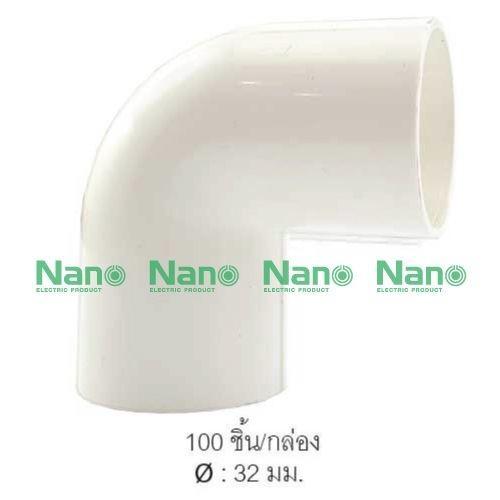 ข้องอ(มิล) NANO 32 มม. (100 ชิ้น/กล่อง) NNBC32