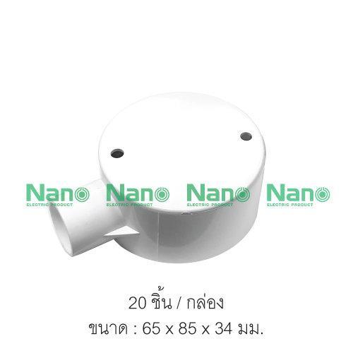 กล่องพักสาย1ทาง NANO สีขาวสำหรับท่อตรง16มม.(พร้อมแผ่นปิด+สกรู) (20 ชิ้น/กล่อง) NNJB-1/16