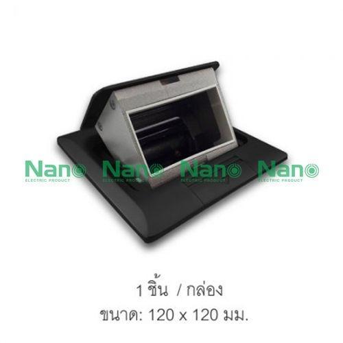 เต้ารับฝังพื้น NANO (Pop-up floor socket)รุ่น FLP สีดำ(กาแฟ)( 1 ชิ้น/กล่อง ) NN-FLP02C
