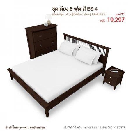 ชุดเตียง 6 ฟุต สีเอสเพรสโซ่ ES 4