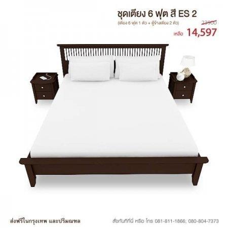 ชุดเตียง 6 ฟุต สีเอสเพรสโซ่ ES 2