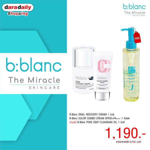 เซ็ต B-Blanc SNAIL RECOVERY CREAM 1 ขวด  B-Blanc COLOR COMBO CREAM SPF50+PA+++ 1 หลอด แถม B-Blanc PORE DEEP CLEANSING OIL 1 ขวด