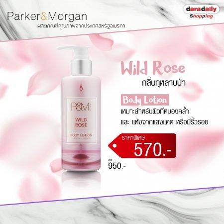 P&M Body Lotion