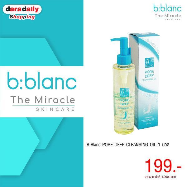 B-Blanc PORE DEEP CLEANSING OIL 1 ขวด
