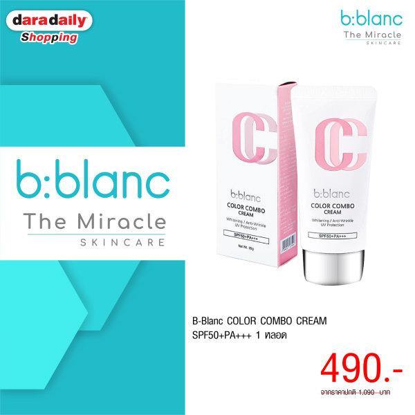 B-Blanc COLOR COMBO CREAM SPF50+PA+++ 1 หลอด