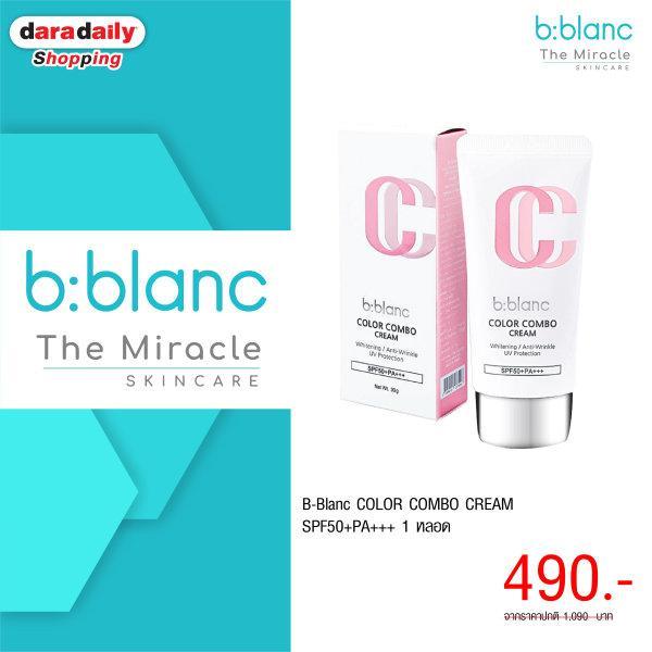B-Blanc COLOR COMBO CREAM SPF50+PA+++ 1 หลอด