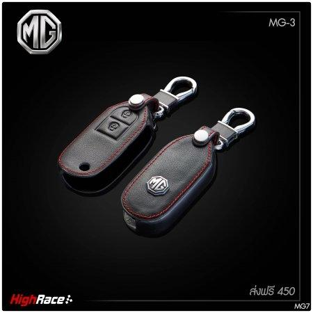 ซองกุญแจหนัง MG  (รหัสสินค้า ดูที่มุมขวาล่างของรูปค่ะ)