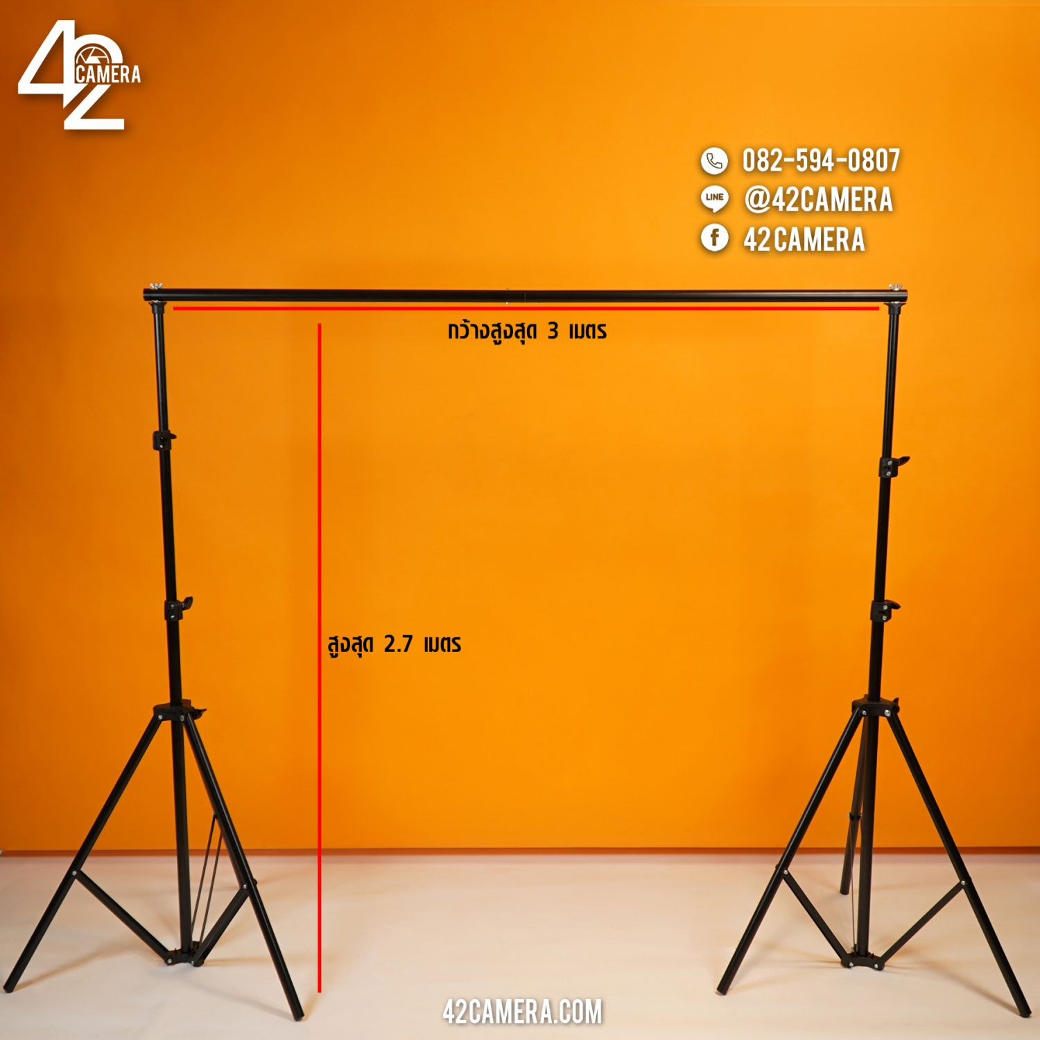Background Stand 3m