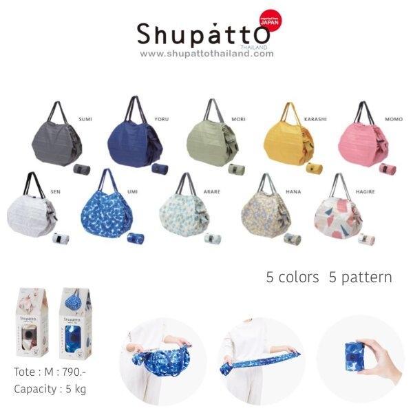 Shupatto Compact Bag - Tote Medium - Momo - pink