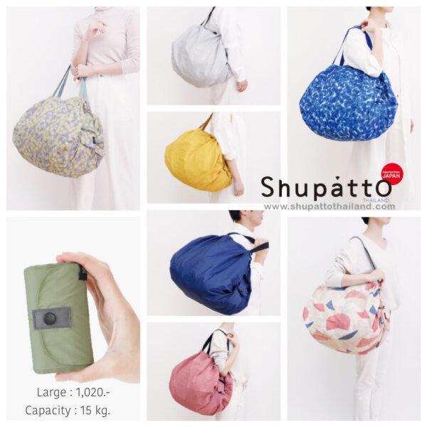 Shupatto Compact Bag - Tote Large - Umi - blue