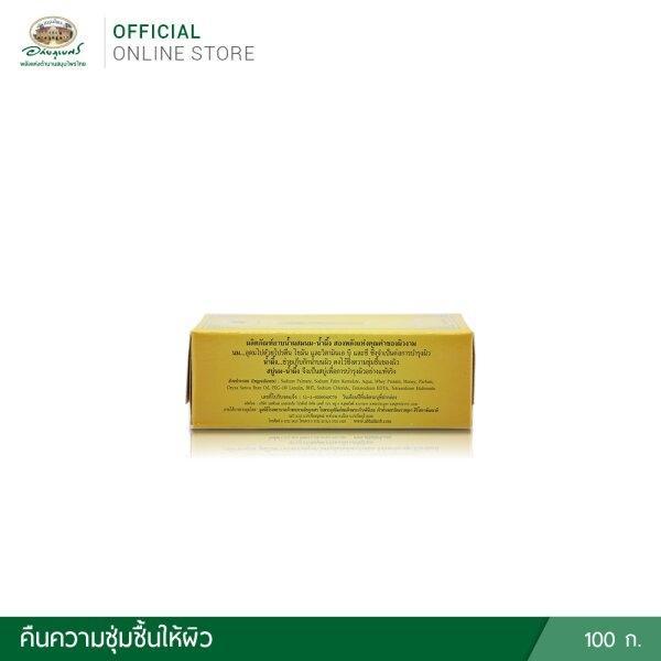 มิลค์ แอนด์ ฮันนี่ โซพ บาร์ 100 gm. (สบู่นม-น้ำผึ้ง)