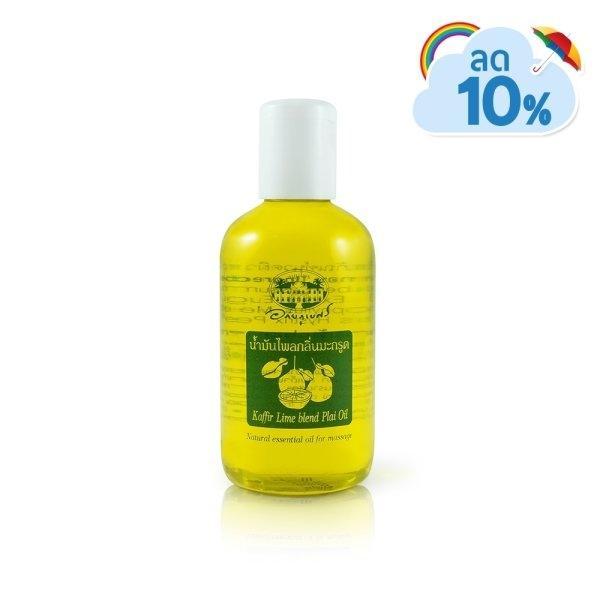 น้ำมันไพล กลิ่นมะกรูด ลด 10%