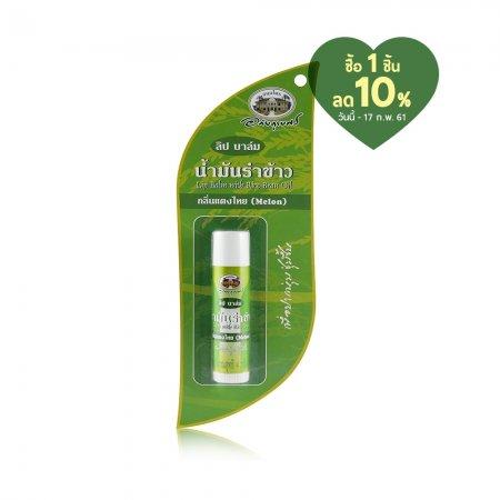 ลิปบาล์มน้ำมันรำข้าว กลิ่นแตงไทย ลด 10%