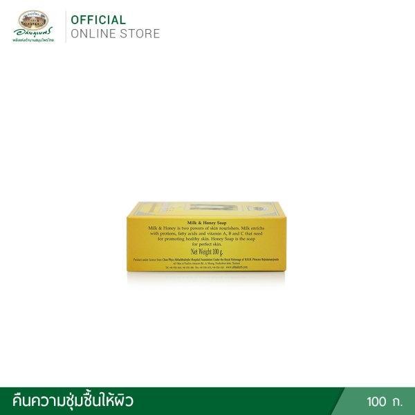 สบู่นม-น้ำผึ้ง 4 ก้อน