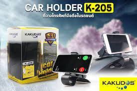 KAKUDOS Car Holder  Model : K-205
