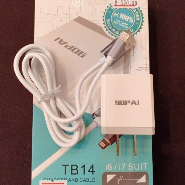 ชุดชาร์จ 90PAI Charger and Cable for iPhone Model : TB-14