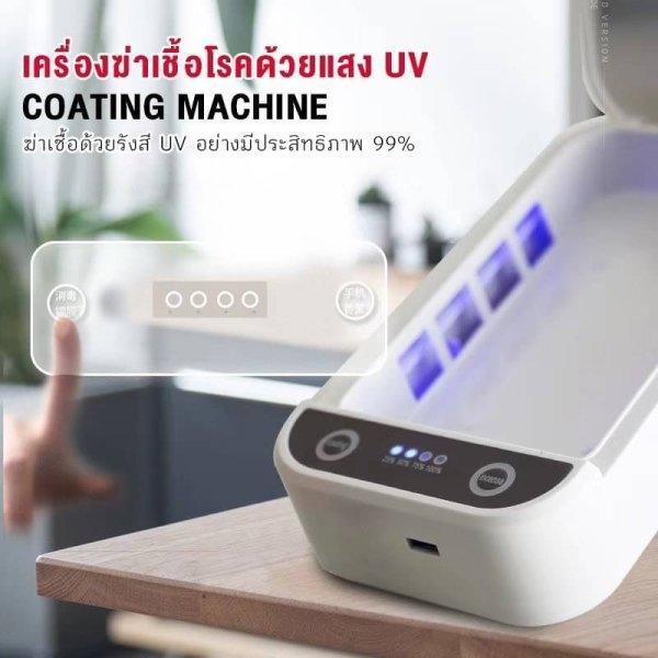เครื่องกำจัดเชื้อโรคด้วยแสง UV